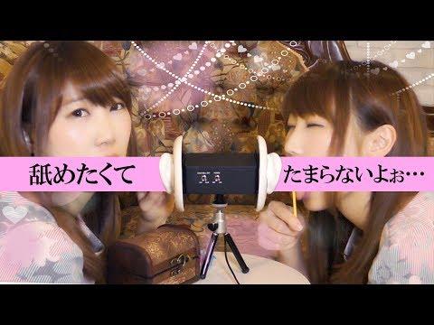 【ASMR 双子 耳舐め?】舐めたくてたまらないよぉ…o(;;*´Д`)っロ~:. '`ァ'`ァ飴をなめる音…チュッパチャップスを舐める、キスする、双子分身して両耳に…【あゆみぃな】