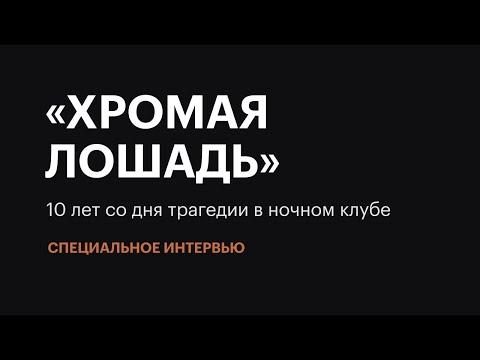РБК-Пермь Итоги 05.12.19 «Хромая лошадь»