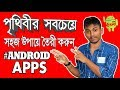 Android Apps Easy Make Android Apps YouTube Channel android apps bangla #Androidapps