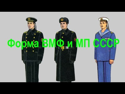 Форма ВМФ и МП СССР