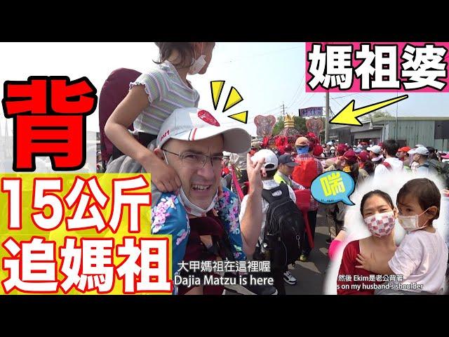 一家四口追媽祖👨👩👧👧這才是真正的台灣味🇹🇼🙏(下)【AMAZING MAZU PILGRIMAGE EXPERIENCE WITH KIDS】