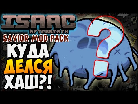 КУДА ДЕЛСЯ ХАШ?! ► The Binding Of Isaac: Afterbirth Savior MOD |116|