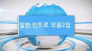 일반인트로모음2집 회사소개 영상제작