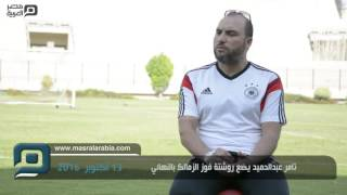 مصر العربية | تامر عبدالحميد يضع روشتة فوز الزمالك بالنهائي