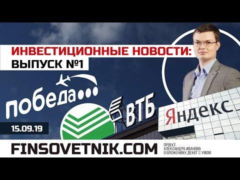 Инвестиционные новости №1: Сбербанк, ВТБ, Нефть, WeWork, Победа, Аэрофлот, Яндекс