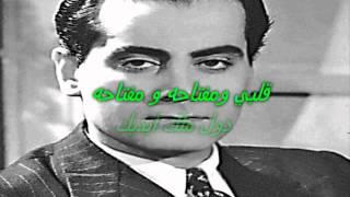 قلبي و مفتاحه - فريد الأطرش - موسيقى و كلمات - Karaoke