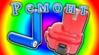 Ремонт аккумулятора от шуруповерта MAKITA