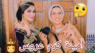 #مصورةالمشاهير  أمينة كرم/ عروس👸 .أصبحت تنافس أشهر العارضات.