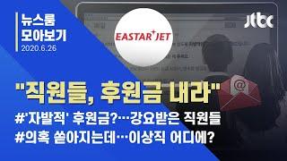 """[뉴스룸 모아보기] 이스타항공, """"이상직 의원 후원금 …"""