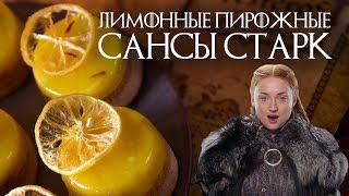 Лимонные пирожные Сансы Старк [Рецепты Bon Appetit]