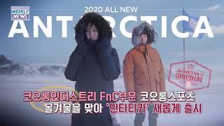 [코오롱스포츠] 2020 안타티카 새롭게 출시