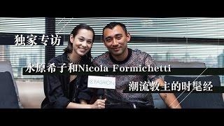 日本人气模特水原希子与NICOLA FORMICHETTI一同出席上海的时尚派对,两...