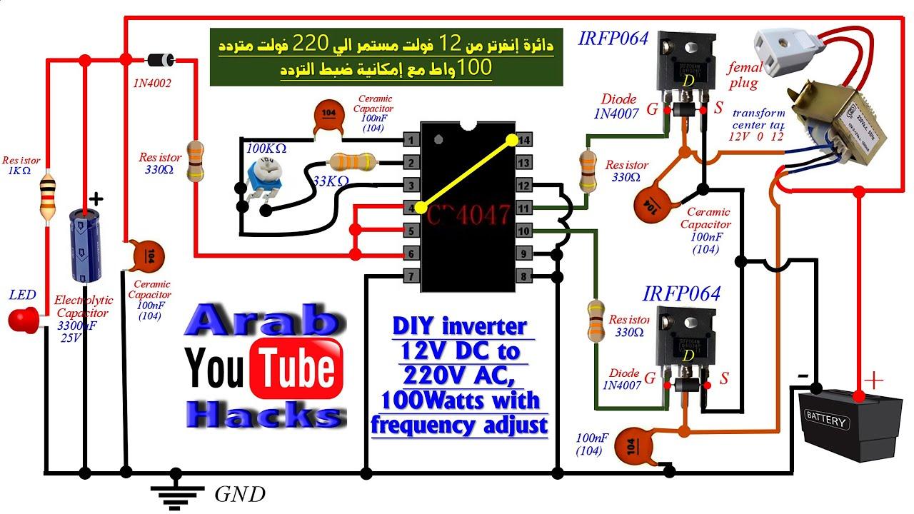 دائرة إنفرتر من 12 فولت مستمر الي 220 فولت متردد  مع ضبط التردد DIY inverter with frequency adjust