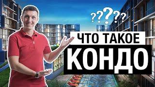 Что такое кондоминиум // Квартира в Таиланде // Квартира на Пхукете