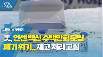 美, 얀센 백신 수백만회 분량 폐기 위기...재고 처리 고심 / YTN 사이언스