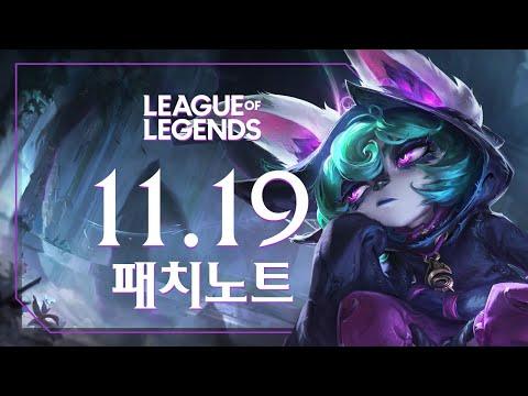 벡스가 힘빠지게 읽어주는 11.19 패치!|11.19 LoL 패치노트 하이라이트 - 리그 오브 레전드