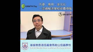 Publication Date: 2019-01-11 | Video Title: 基督教香港信義會馬鞍山信義學校 - 莫主任