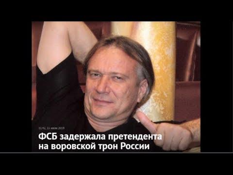 ФСБ задержала претендента на воровской трон России  №1447