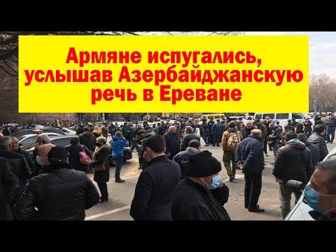 Армяне испугались, услышав Азербайджанскую речь в Ереване