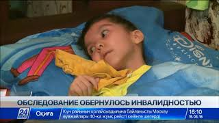 Медобследование обернулось для ребенка инвалидностью в Таразе