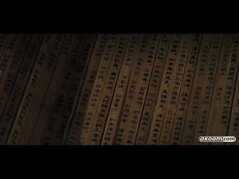 Old Chinese writing system ( Shaolin Movie )