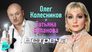Татьяна Буланова и Олег Колесников - Встреча
