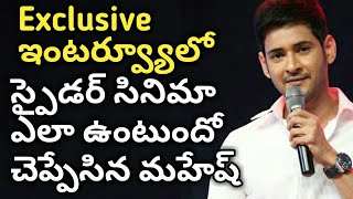 Maheshbabu exclusive interview about spyder movie | spyder story revealed | mahesh emotional talk