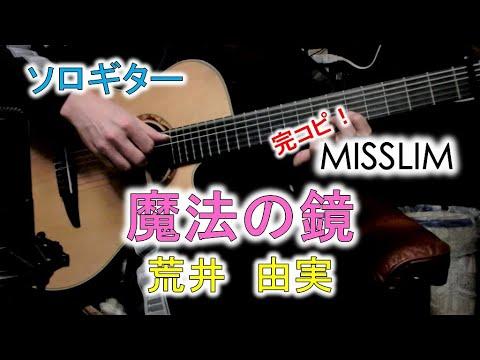 """ソロギター """"魔法の鏡"""" 荒井由実 MISSLIM, Solo-Guitar """"Maho No Kagami"""" Yumi Arai With NTX1200R"""