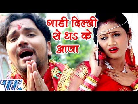 गाड़ी दिल्ली से ध के आजा - Maiya Ji Ankh Kholi - Gunjan Singh - Bhojpuri Devi Geet 2016 new