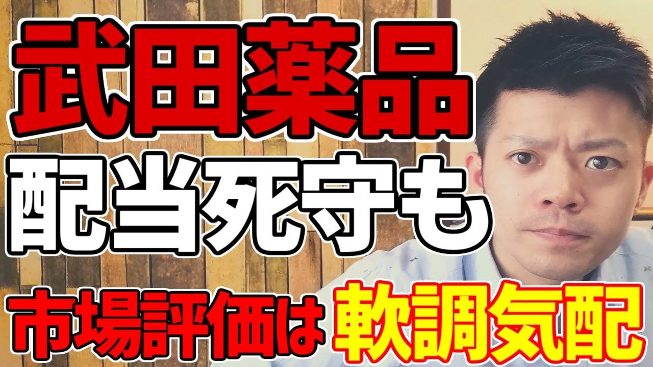 の 武田 株価 薬品