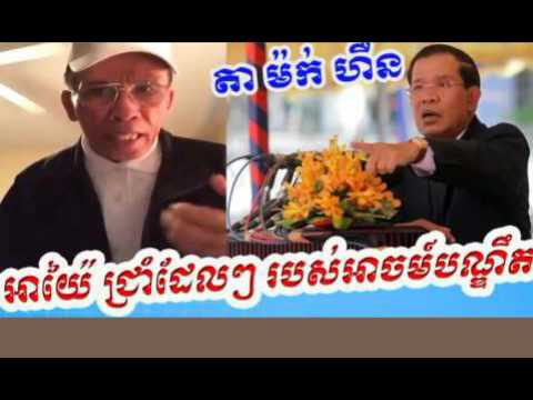 Cambodia News Today: RFI Radio France International Khmer Morning Saturday 05/20/2017
