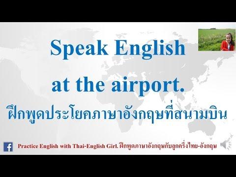 ฝึกพูดประโยคภาษาอังกฤษที่สนามบิน At The Airport (เดินทางไปต่างประเทศ)