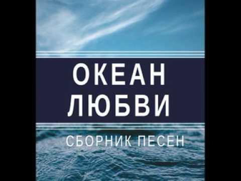 океан любви - знакомства