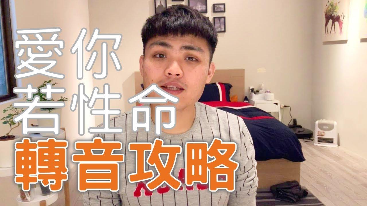 愛你若性命-陳隨意-轉音攻略!【勾勾TV】 - YouTube