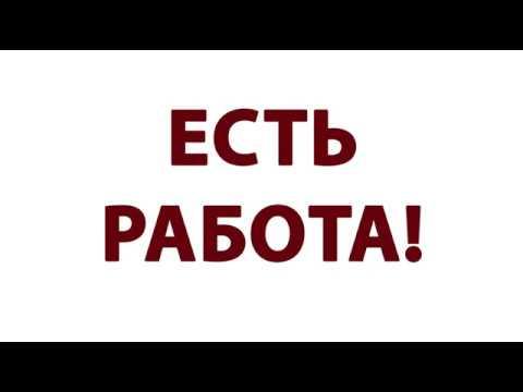 Работа в Вологодской области