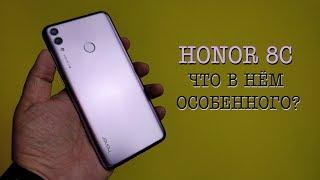 ЭКСКЛЮЗИВНЫЙ ЦВЕТ и 632 Snapdragon: ПРОШИТЫЙ HONOR 8C Purple. Подробный обзор смартфона.