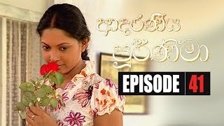 Adaraniya Purnima | Episode 41 ආදරණීය පූර්ණිමා Thumbnail