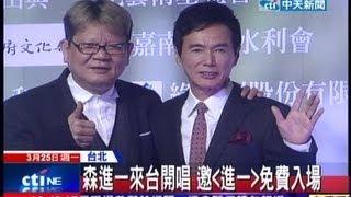 中天新聞》連續45次參加日本紅白歌唱大賽,日本國寶級的演歌歌手森進一,四月即將來台舉行演唱會。為了四月底的演唱會,森進一親自從日本飛來台灣參加記者會, ...