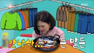 [HOT] The president of the clothing store is very shy, 전지적 참견 시점 20190720