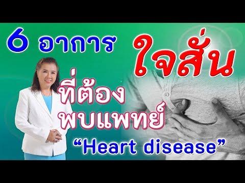 รู้หรือไม่ !! 6 อาการใจสั่นที่ต้องพบแพทย์ | Heart disease | พี่ปลา Healthy Fish