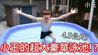 【小玉】天堂享受!小玉的超大豪華泳池!?【美國巨型充氣泳池】 thumbnail