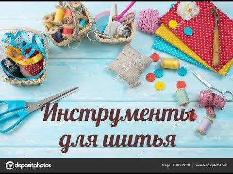 Самые необходимые инструменты для шитья / Bespoked.ru