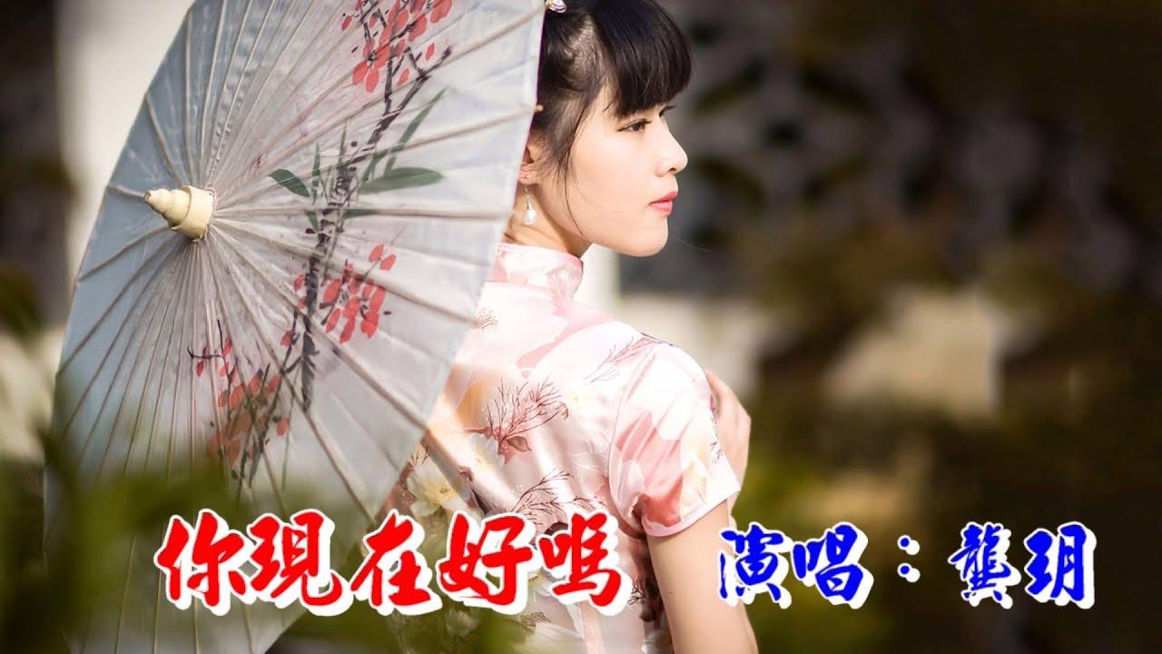 龔玥 你現在好嗎 (閩南語){鄉土情節好聽!} - YouTube