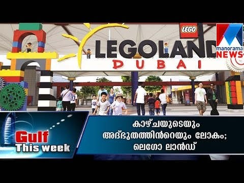 Legoland offers a spectacular sight in Dubai-Gulf this week | Manorama News