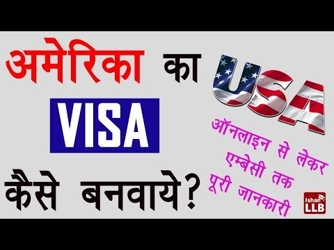 How to Apply for US VISA Online? | Full Guide By Ishan [Hindi]