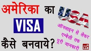 Cover images How to Apply for US VISA Online? | Full Guide By Ishan [Hindi]