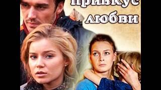 """Клип к сериалу """" миндальный привкус любви """""""
