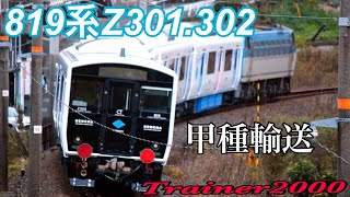 【JR九州】香椎線向け819系300番台甲種輸送 Z301、302編成 EF66-117牽引819甲種輸送 (60p)