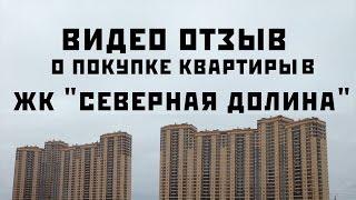Видео отзыв о покупке квартиры в ЖК