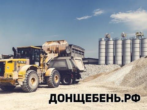 Нерудные материалы в Ростове на Дону - Донщебень, ООО - YouTube